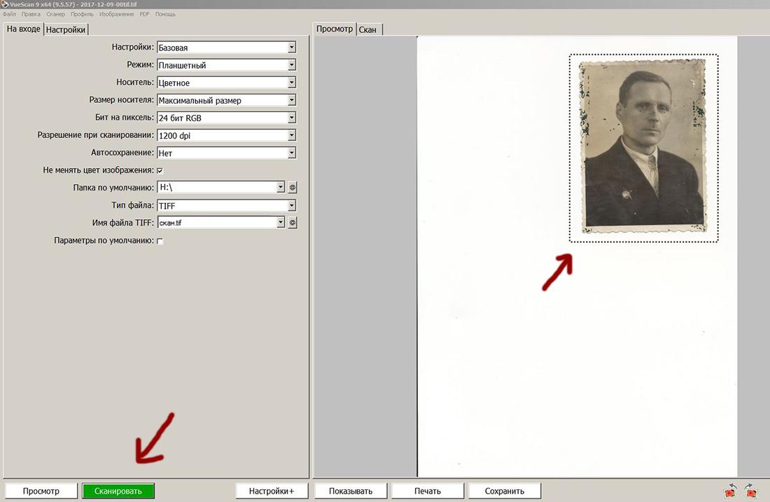 уголок выделить как качественно отсканировать фотографии гамака